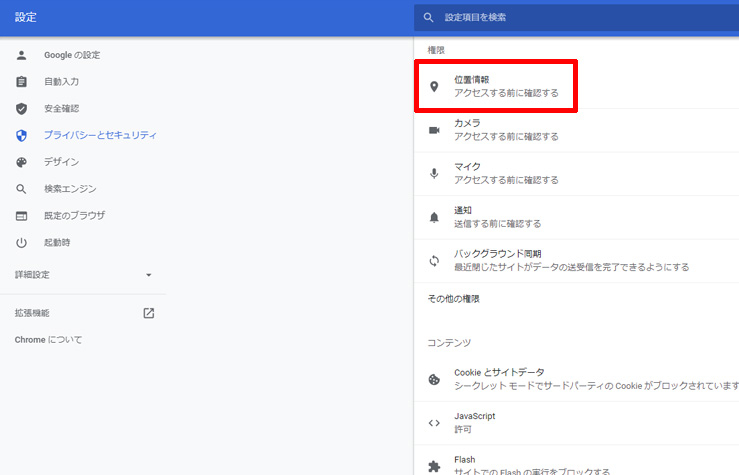 google-chrome-area-emulation-2020-10-13.jpg