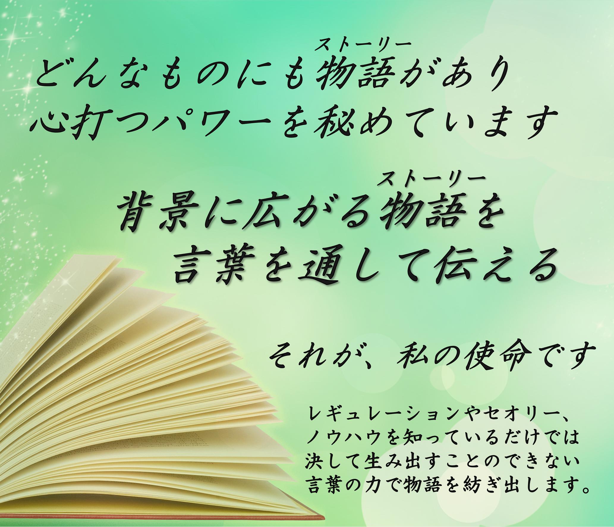 ストーリー-2.png