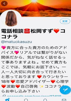 ツイッター松岡すずサイズ変更.jpg