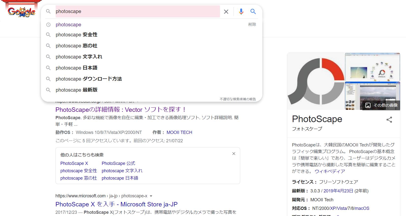 photoscape 検索.png