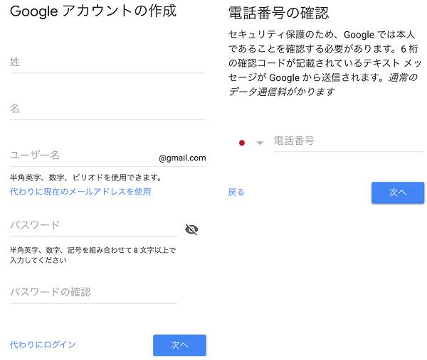 Googleアカウントの作成.png
