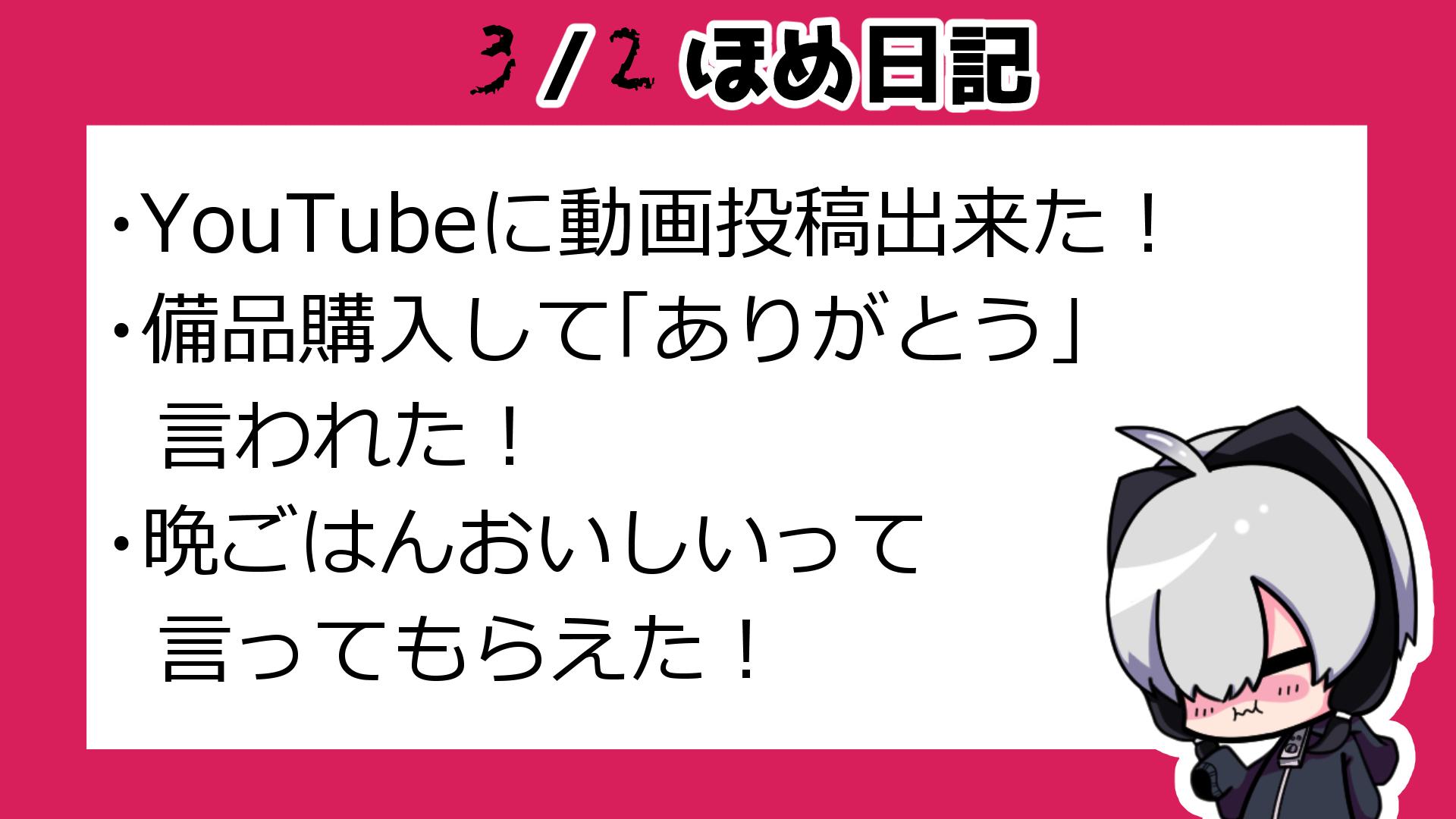 3月2日ほめ日記.png