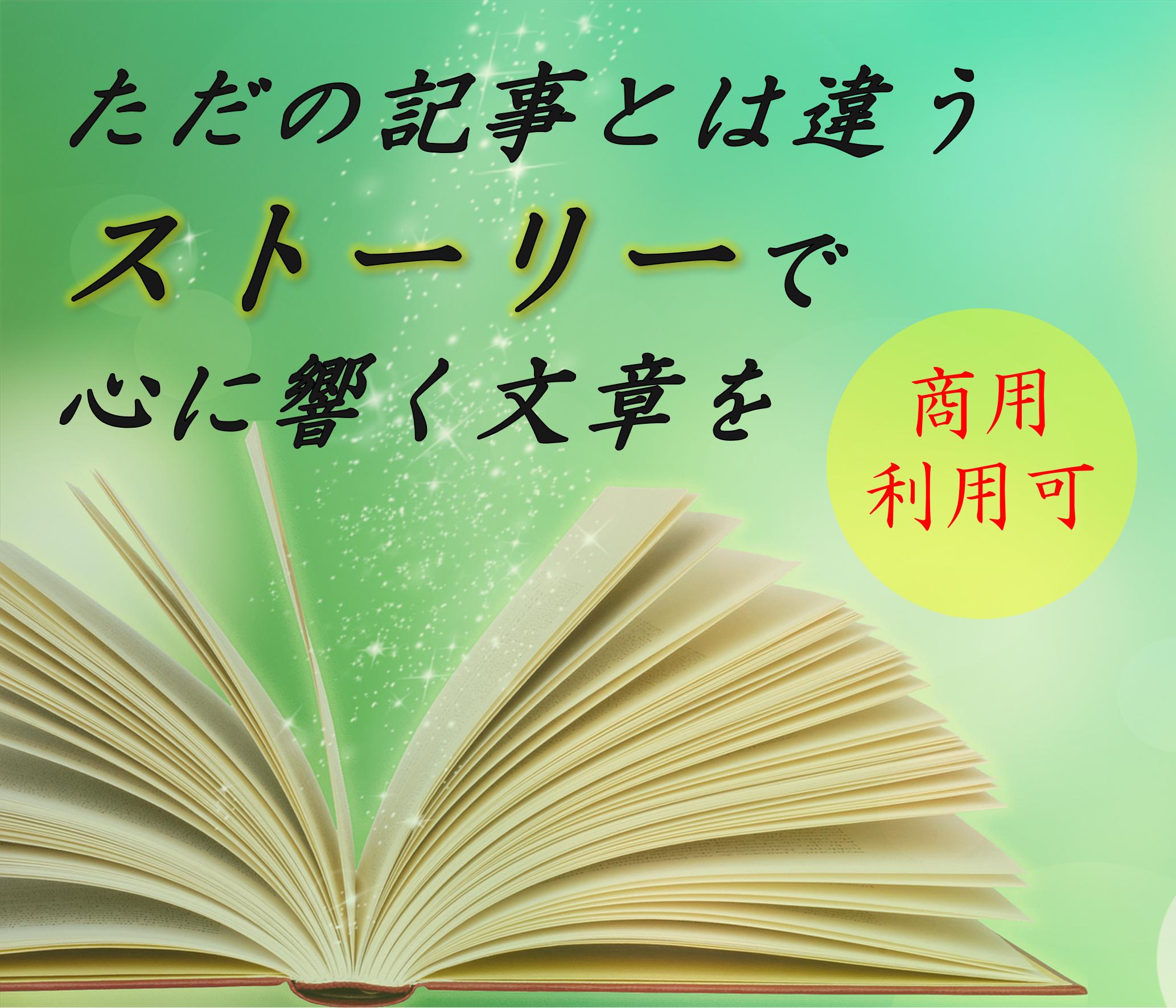 ストーリー-1.png
