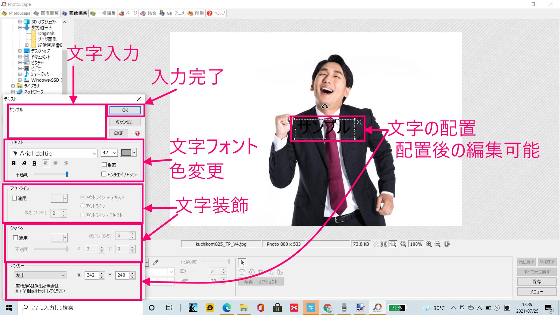 photoscape 画像編集画面3.png