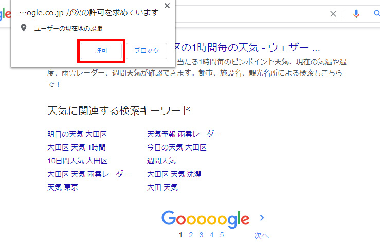 google-chrome-area-emulation-2020-10-09.jpg