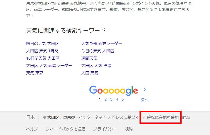 google-chrome-area-emulation-2020-10-08.jpg