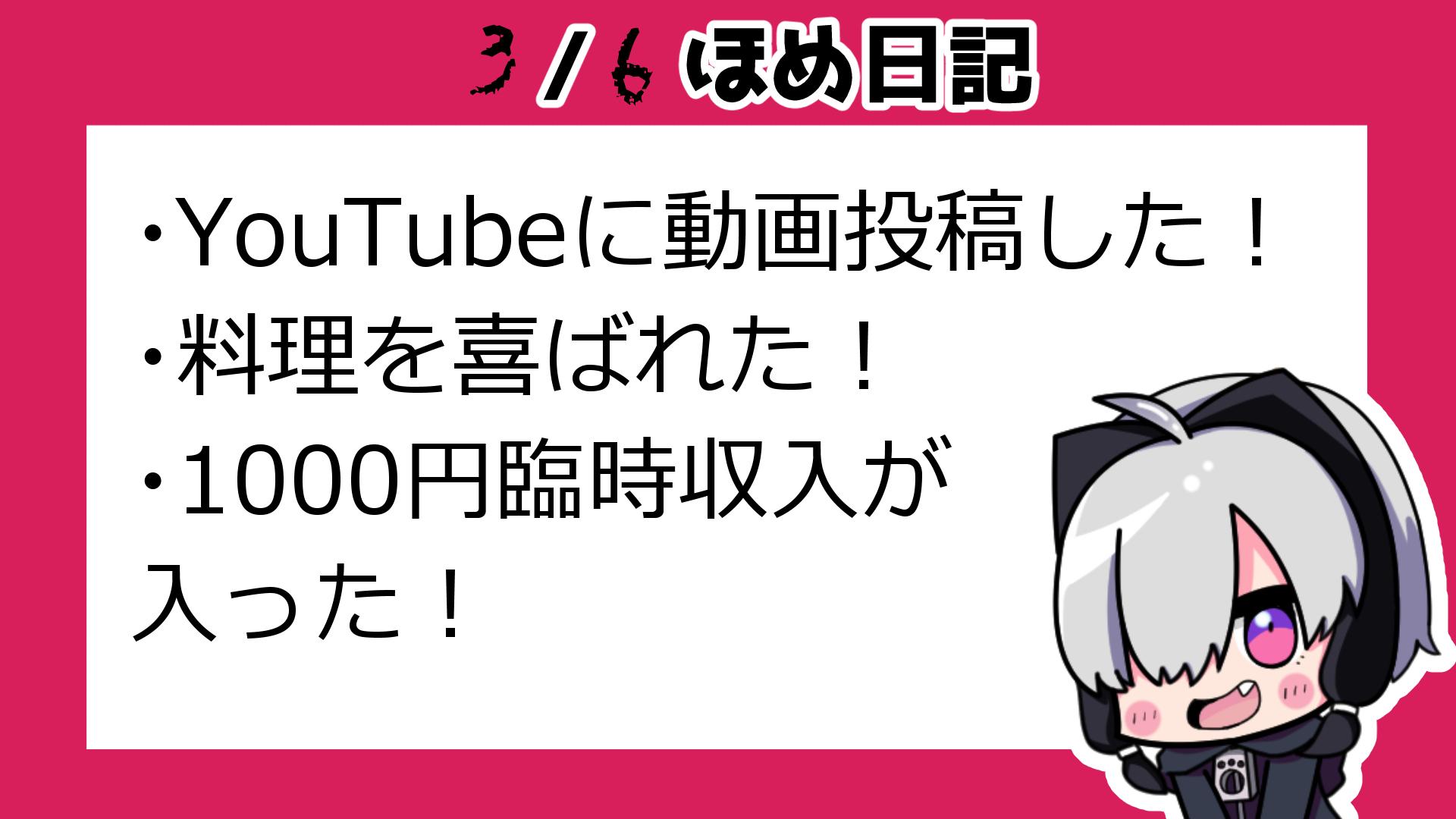3月6日ほめ日記.png