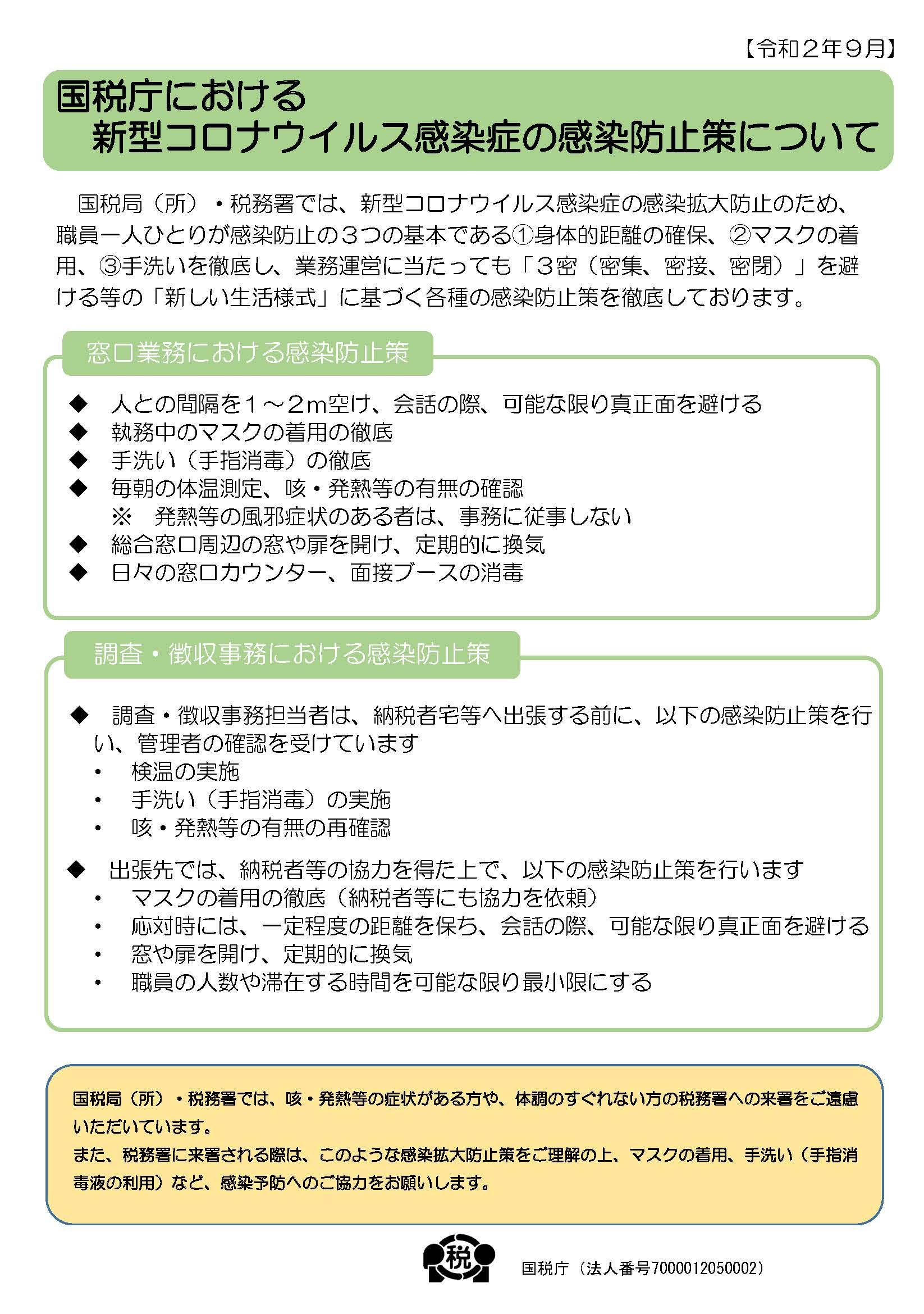 国税庁20009-019.jpg