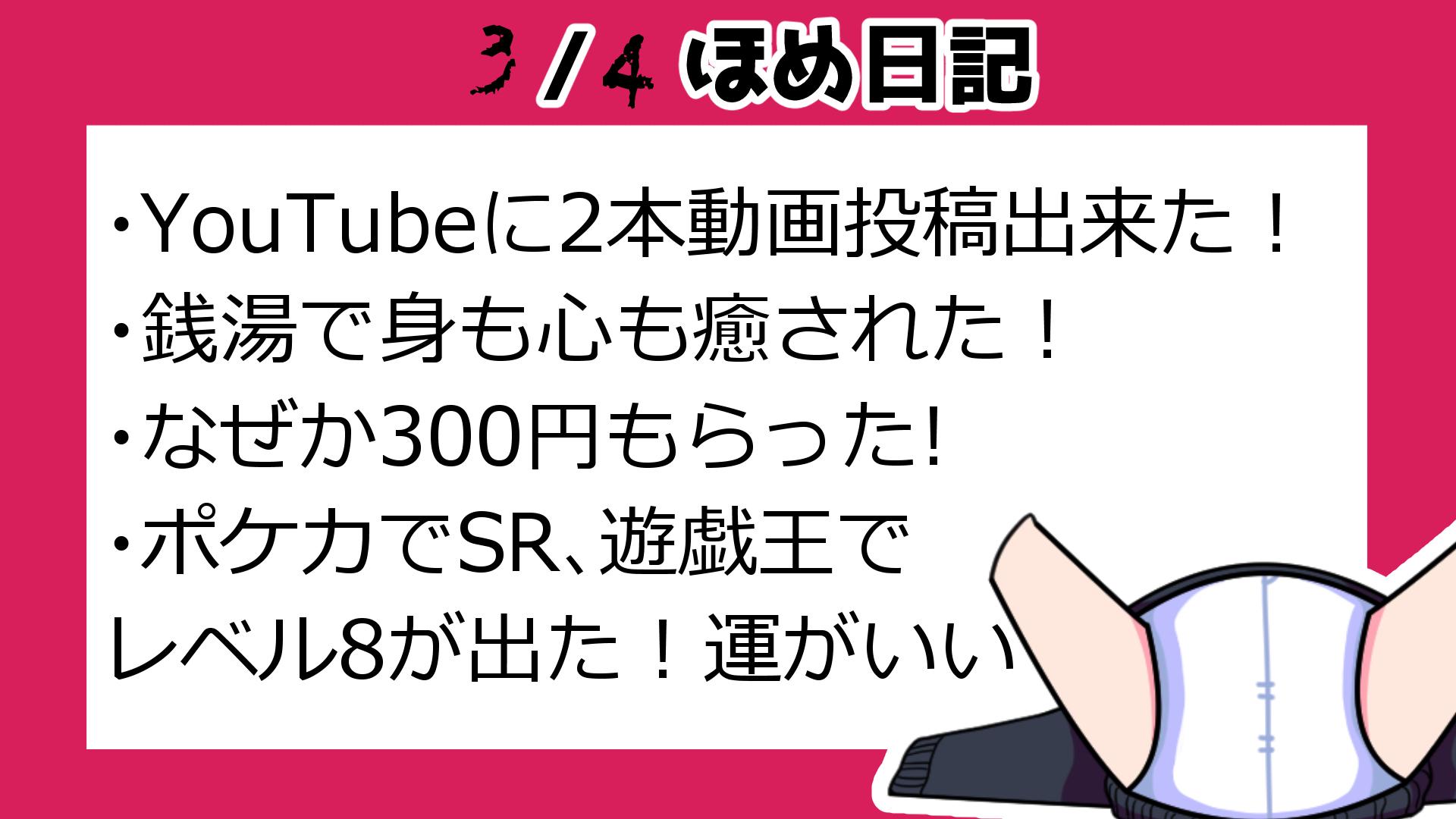 3月4日ほめ日記.png