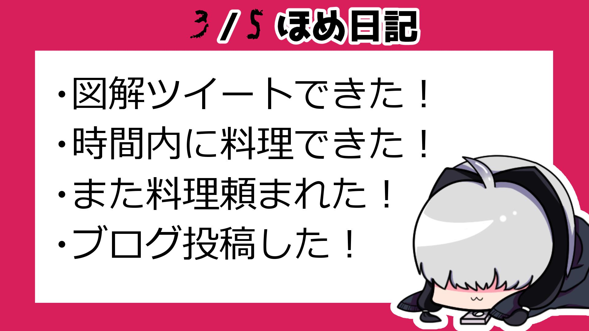 3月5日ほめ日記.png