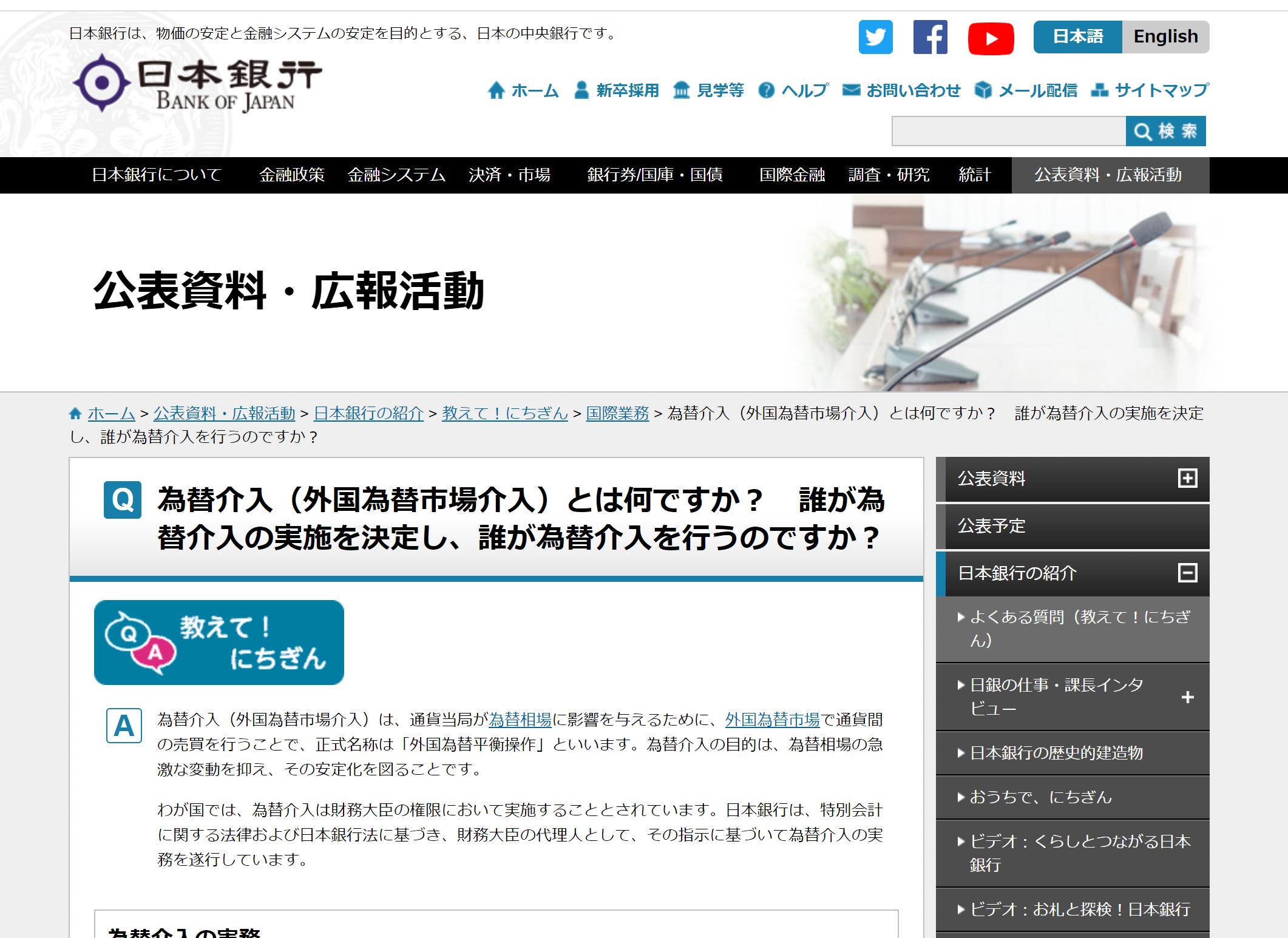 為替介入(外国為替市場介入)とは何ですか? 誰が為替介入の実施を決定し、誰が為替介入を行うのですか? _ 日本銀行 Bank of Japan - Google Chrome 2020_09_18 15_40_49.png