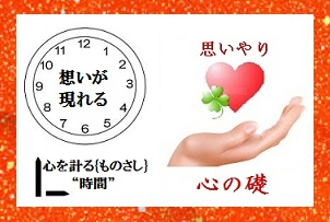 思いやる心の「ものさし」 時間!.jpg
