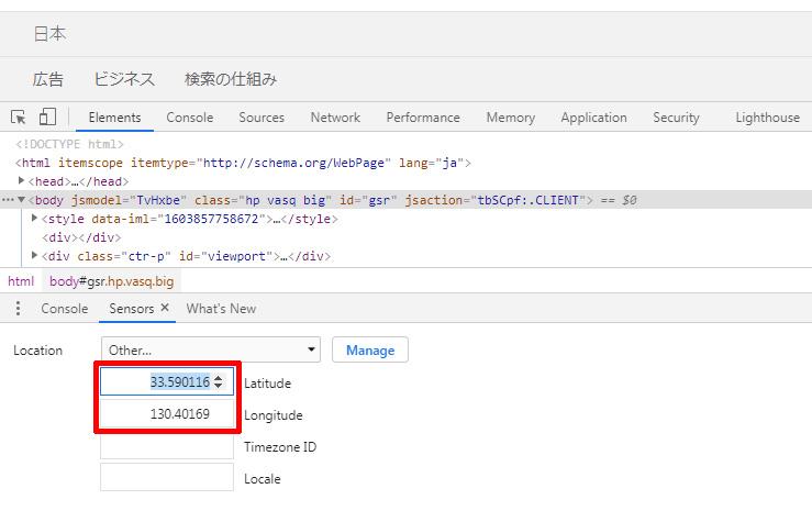 google-chrome-area-emulation-2020-10-04.jpg