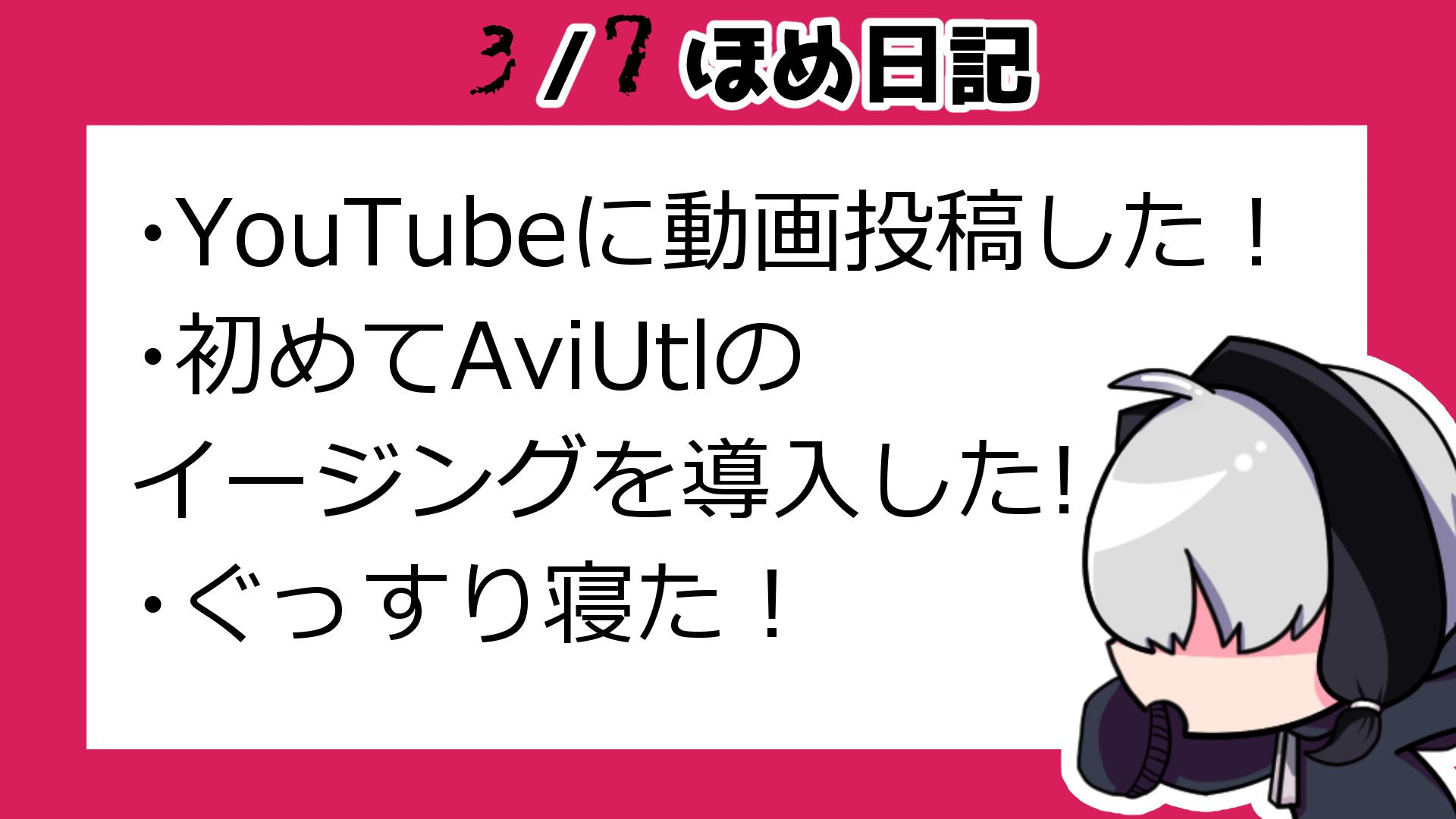 3月7日ほめ日記.png