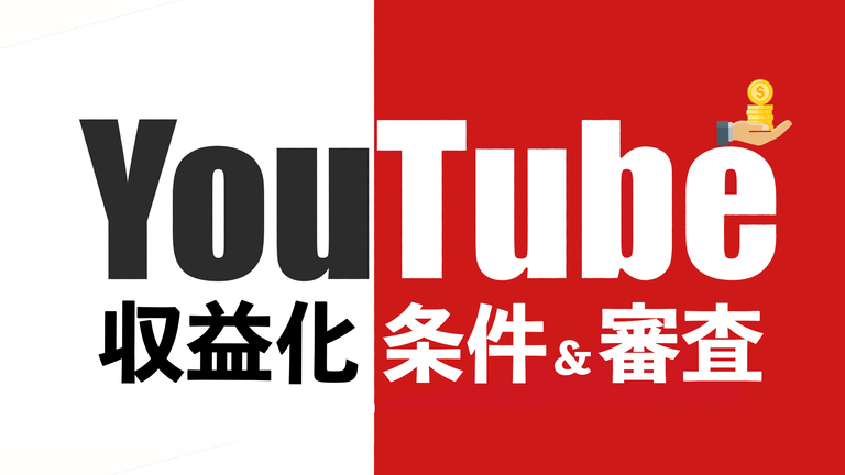 Youtube収益化の条件と審査.png
