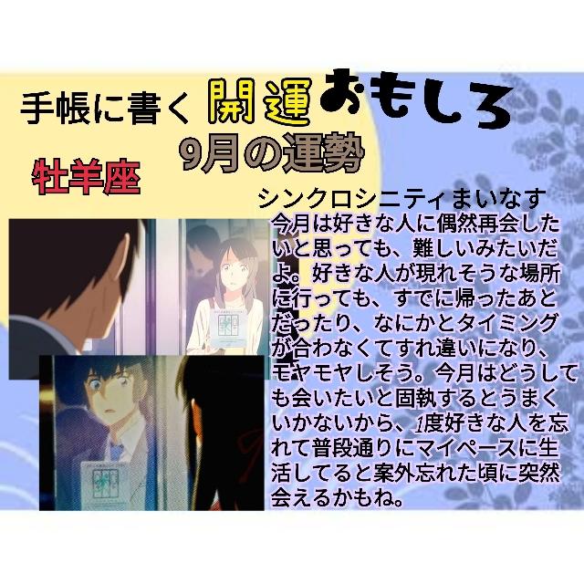 牡羊座9月の運勢.jpg