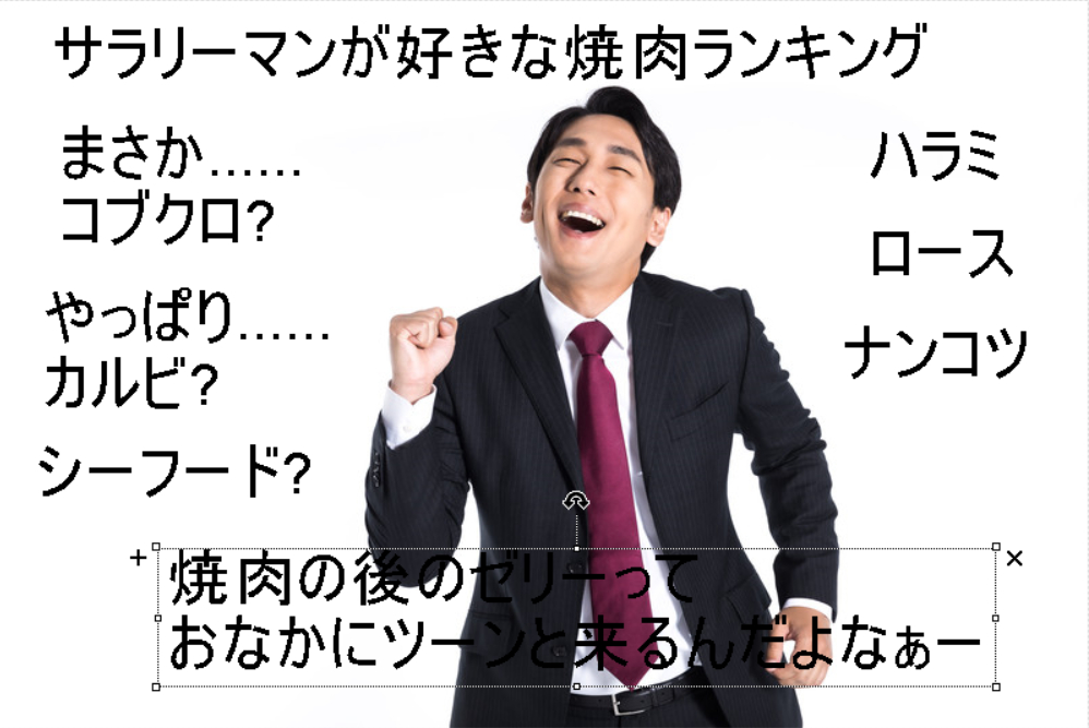 photoscape 画像編集画面文字入力しただけ.png