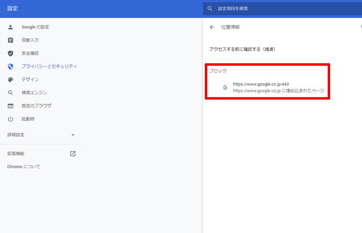 google-chrome-area-emulation-2020-10-14.jpg