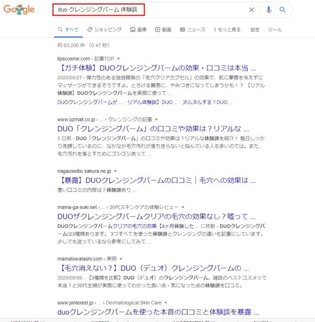 グーグルアドセンス合格サポート.com25.jpg