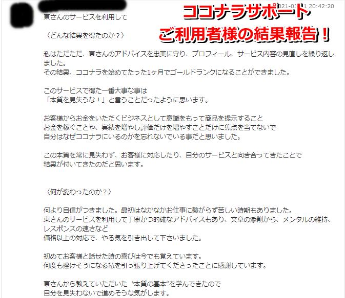 ちはるさん結果報告★.png