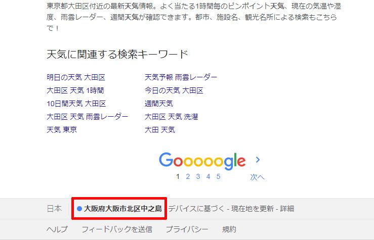 google-chrome-area-emulation-2020-10-10.jpg