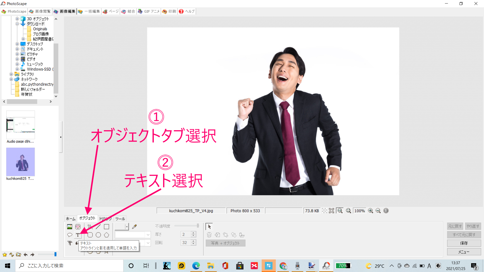 photoscape 画像編集画面2.png