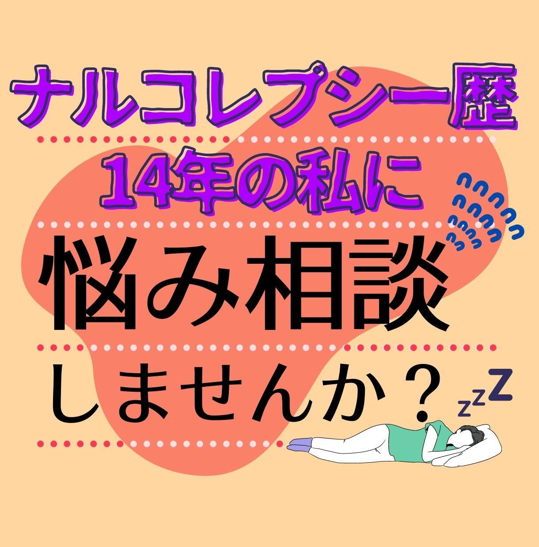 電話相談ナルコレプシー.jpg