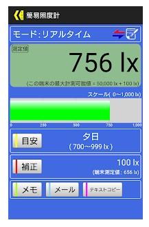 簡易照度計2.jpg