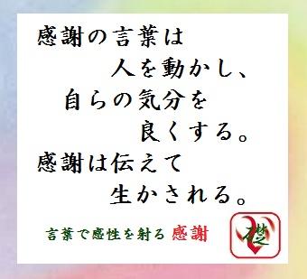 ひと言感謝12-4L.jpg