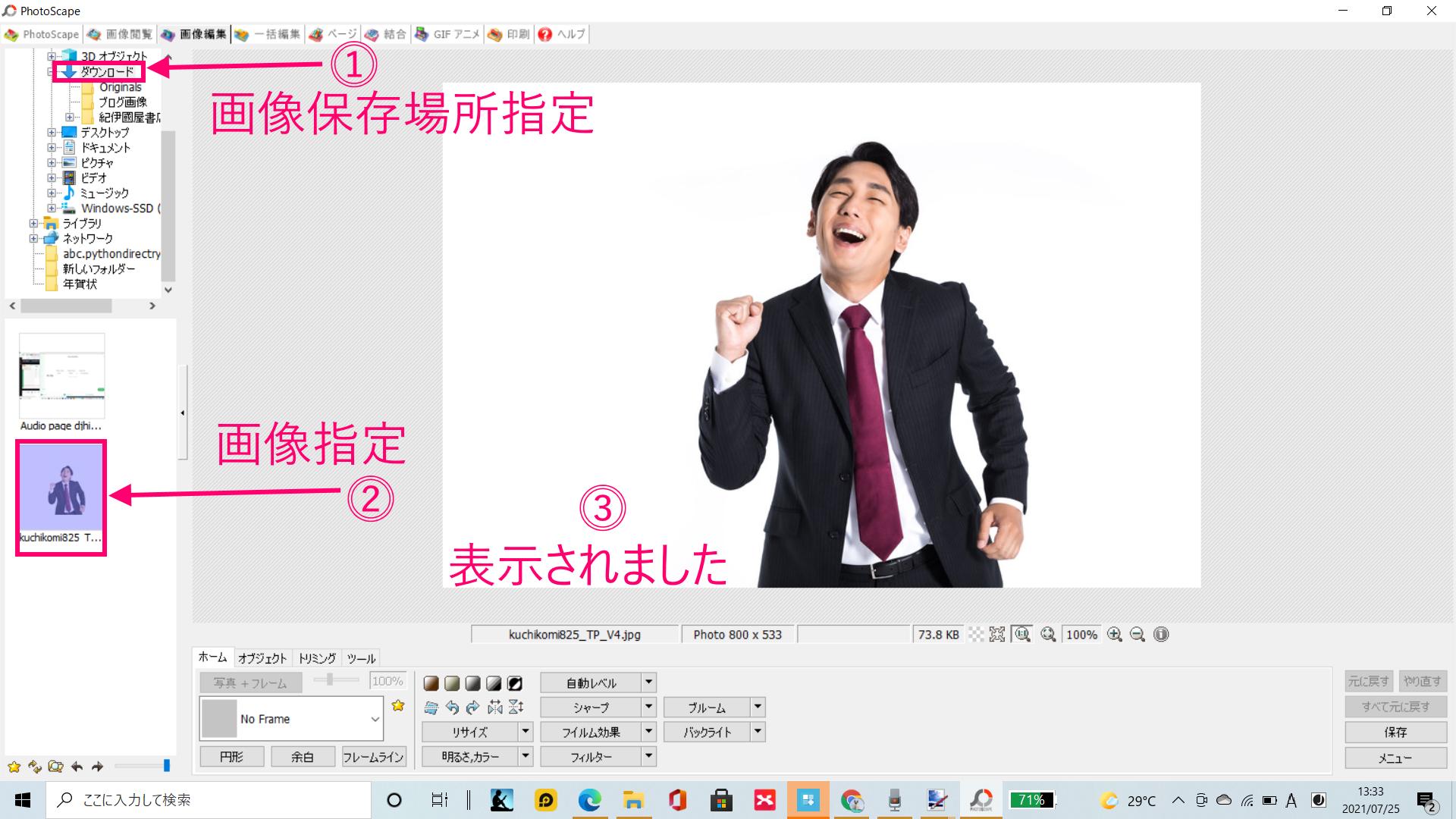 photoscape 画像編集画面.png