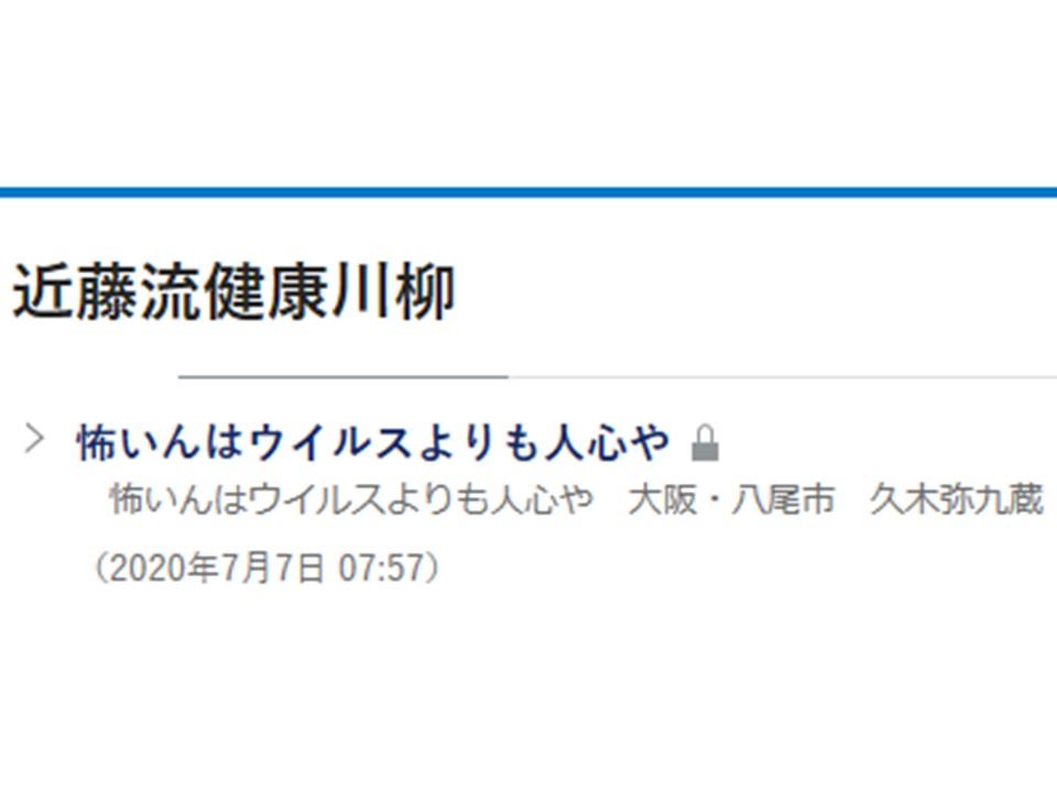 健康川柳05.jpg
