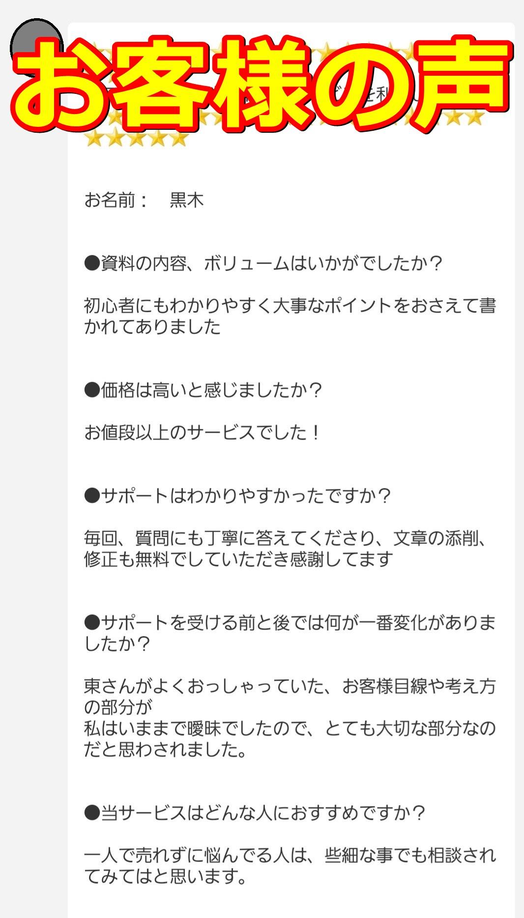黒木さんz.jpg