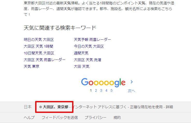 google-chrome-area-emulation-2020-10-07.jpg