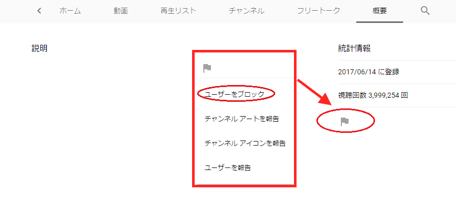 ブログ12youtubeユーザーブロック方法.png
