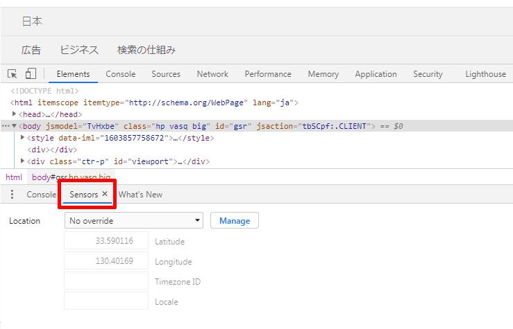 google-chrome-area-emulation-2020-10-02.jpg