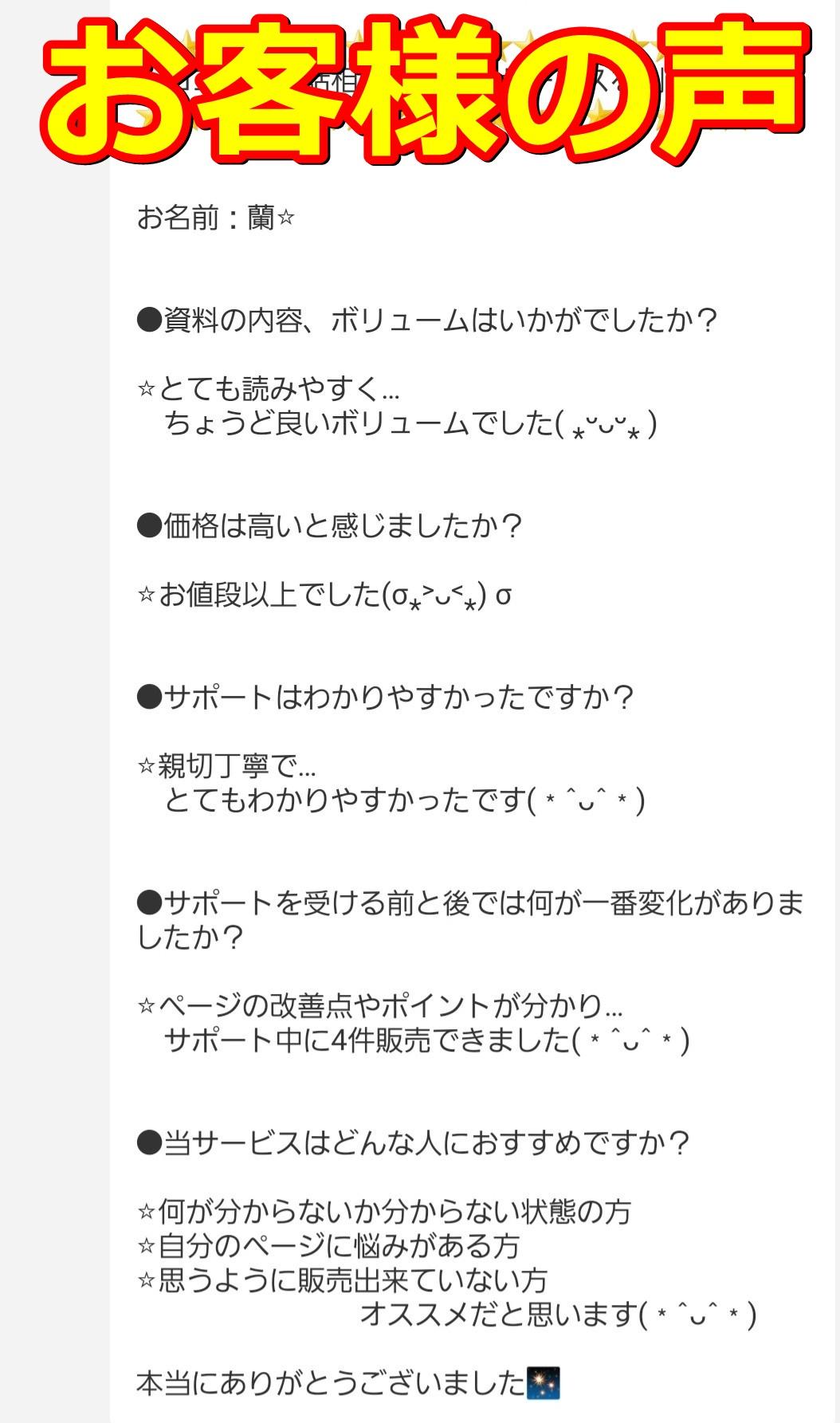蘭さんアンケートz.jpg