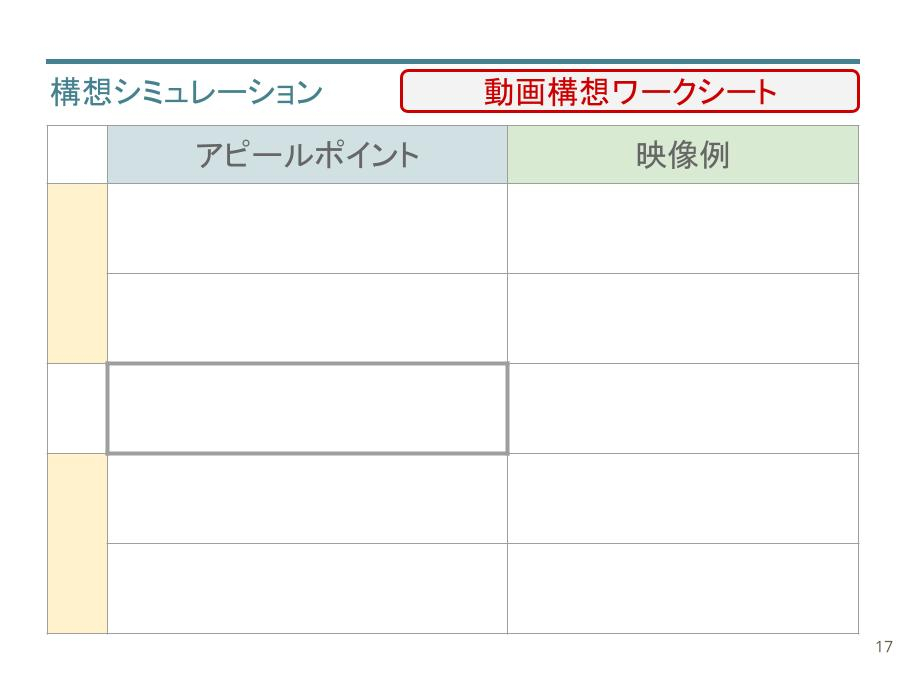 集客動画講座 (10).jpg