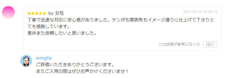 ココナラ活用塾vol3_3.png