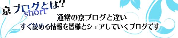ブログ案内short-ver.png