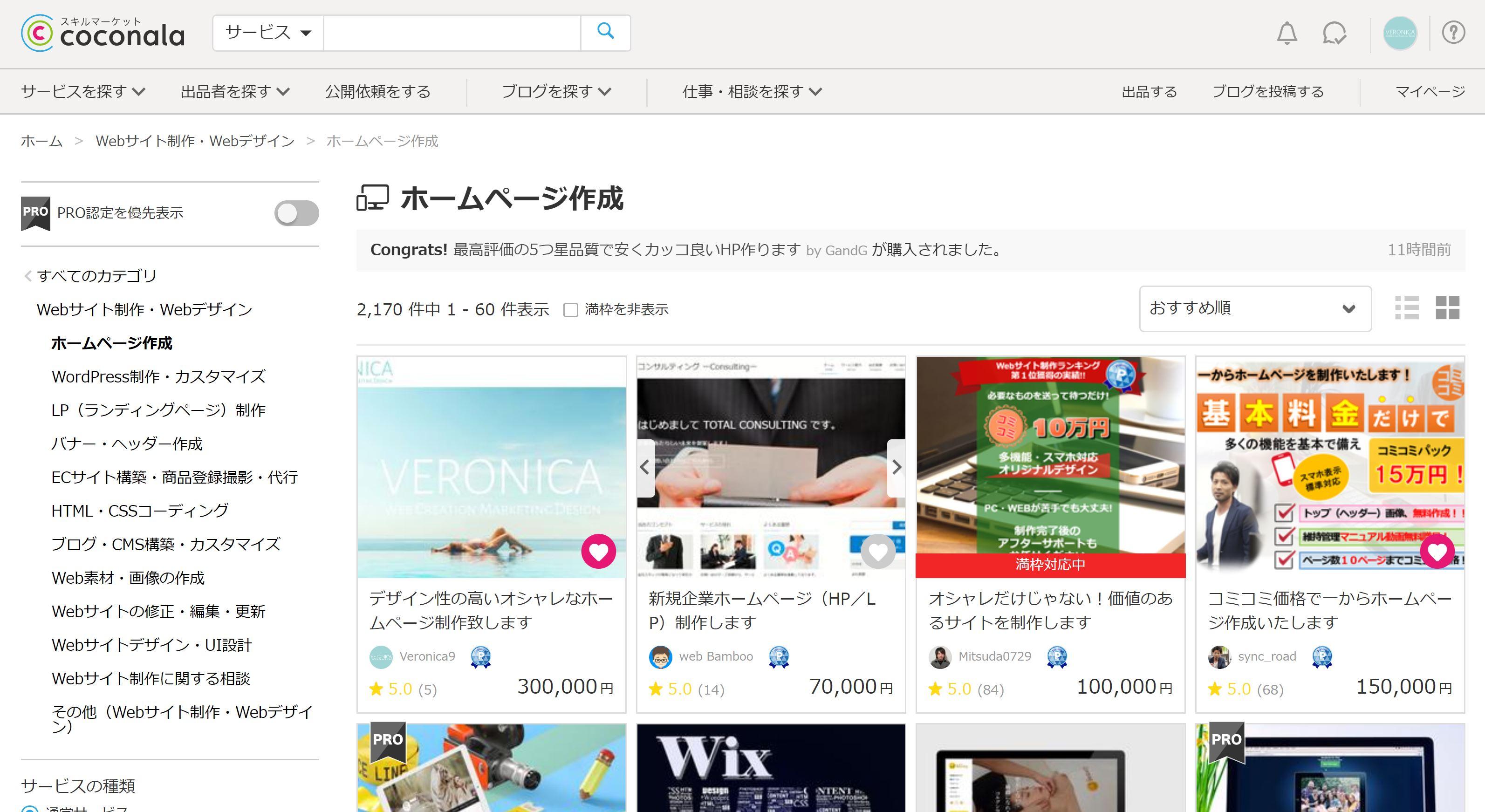 ココナラHPおすすめ200723.JPG