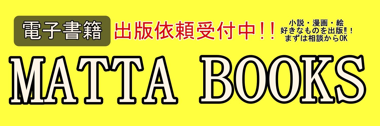MATTA BOOKS LOGO(SKIMA).jpg