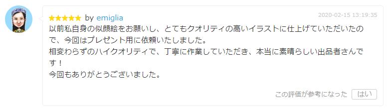 ココナラ活用塾vol3_4.png