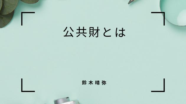 公共財とは|鈴木 晴弥|coconalaブログ
