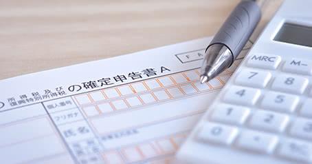 税金・確定申告など(税理士)