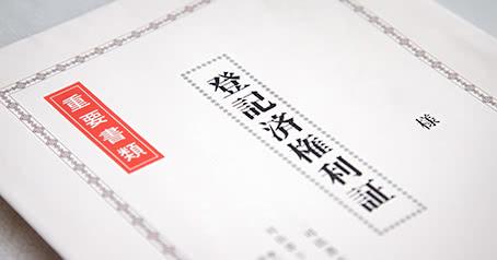 登記・各種書類作成(司法書士)